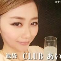 CLUB あいみ(池袋)