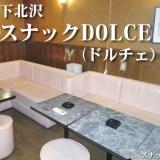 スナックDOLCE(下北沢)