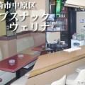パブスナックウェリナ(川崎市中原区)