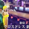 クロスドレス 新宿(新宿二丁目)
