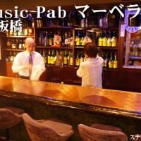 Music Pab マーベラス(上板橋)
