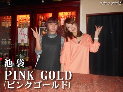 PINK GOLD(池袋)