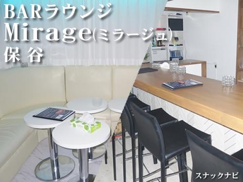 BARラウンジ Mirage(保谷)