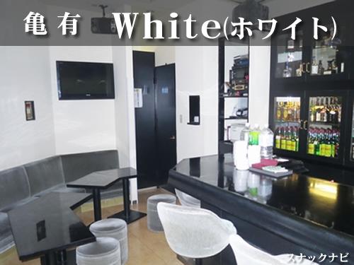 White(亀有)