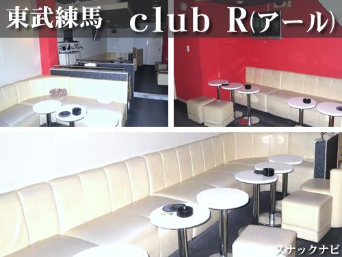 club R(東武練馬)