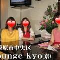 Lounge Kyo(横浜市中区)