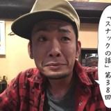 イシバシハザマの「スナックの話」第38回