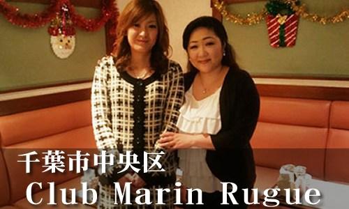 Club Marin Rugue(千葉市) 使い勝手良く、予算感も安心なクラブ☆ これは一つ押さえとけ!