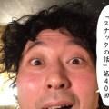 イシバシハザマの「スナックの話」第40回