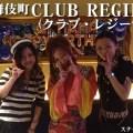 CLUB REGINA(歌舞伎町)
