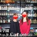 スナックCaro(大泉学園)