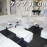 クラブ Je'dore(関内)