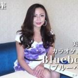 美魔女カラオケBAR Bluebell(銀座)