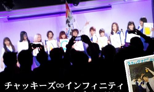 チャッキーズ∞インフィニティ「5thワンマンライブ」はニュースがてんこ盛りだった!