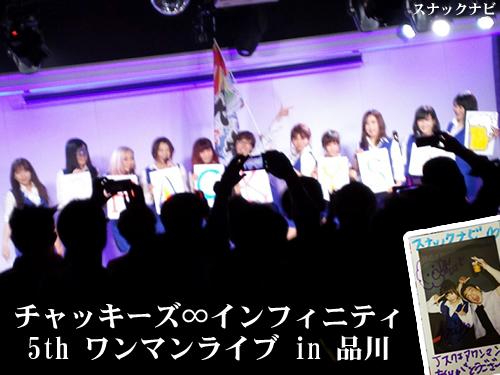 チャッキーズ∞インフィニティ「5thワンマンライブ」