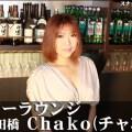 バーラウンジ Chako~チャコ~(飯田橋)