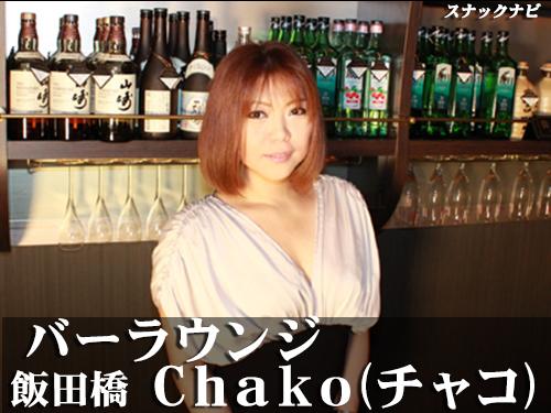 バーラウンジ Chako(チャコ)