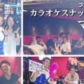 チャッキーズ∞インフィニティの「体験入店いってみました!」No.5 蒲田田町『マーズ』
