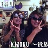 KIZOKU~貴族~