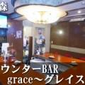 カウンターBAR grace~グレイス~(大森)