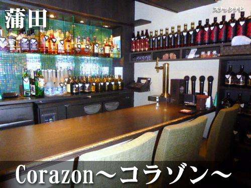 Corazon~コラゾン~