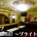 パブ BRIGHT ~ブライト~(蒲田)