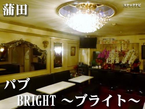 パブ BRIGHT ~ブライト~
