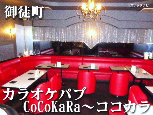 カラオケパブCoCoKaRa~ココカラ
