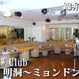 NEW Club 明洞~ミョンドン~
