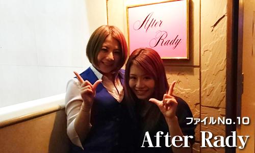 8∞カンパニーの「体験入店いってみました!」No.10 歌舞伎町『After Rady(アフターレディ)』
