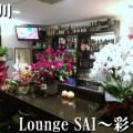 Lounge SAI~彩~(立川)