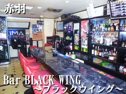 Bar-BLACK-WING(赤羽)