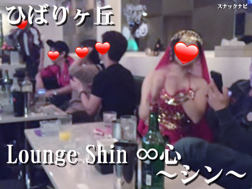 Lounge-Shin-~シン~(ひばりが丘)