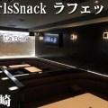 GirlsSnack La Fete~ラフェット~(川崎)