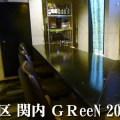 GReeN 2009(関内)