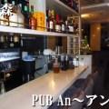 PUB An~アン~(大森)