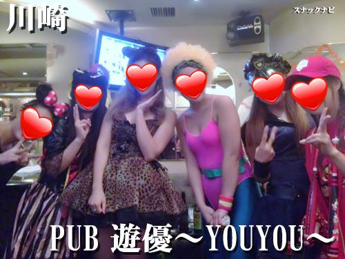 PUB 遊優~YOUYOU~(川崎)