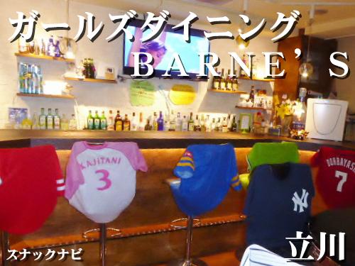 ガールズダイニングBARNE'S(立川)