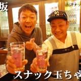 スナック玉ちゃん(赤坂)