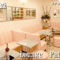 Lounge Patek(大森)