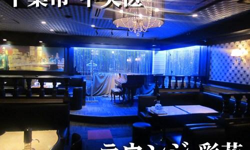 ラウンジ彩花(千葉市 中央区)開業10周年!幻想的な店内は時間を忘れて楽しめちゃいます♪