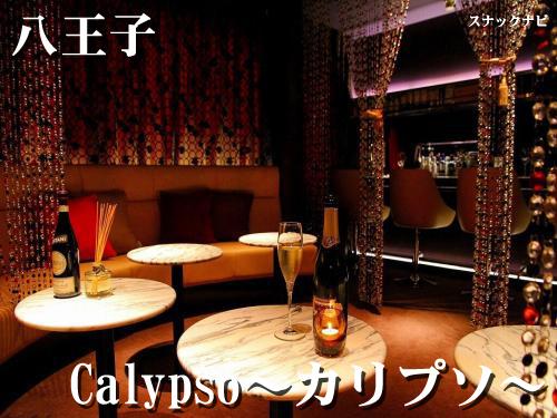 Calypso~カリプソ~(八王子)