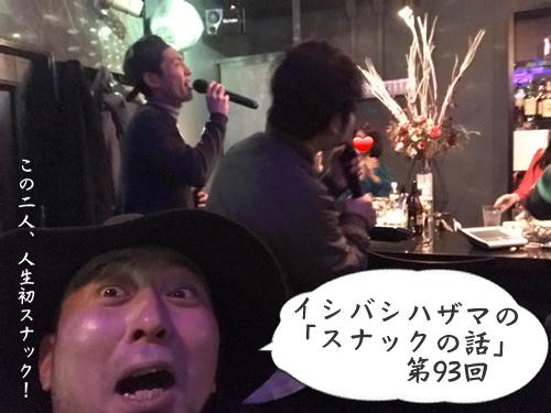 イシバシが荻窪の『タラレバSNACK BAILA(バイラ)』に行ってみた!