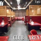 CLUB ARENAⅡ(亀有)