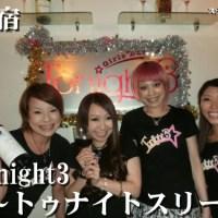Tonight3~トゥナイト(新宿)