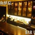 BAR-G-1(自由が丘)