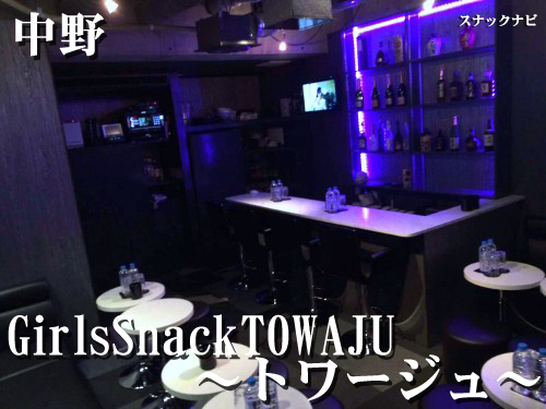 GirlsSnackTOWAJU~トワージュ(中野)