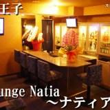 Lounge-Natia~ナティア~(八王子)