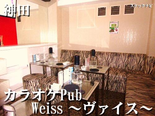 weiss~ヴァイス~(神田)