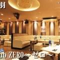 club-ZERO~ゼロ~(赤羽)